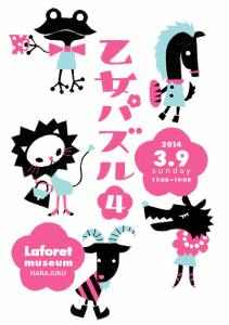 乙女パズル4 in ラフォーレ原宿