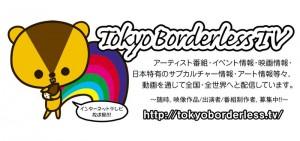 TokyoBorderlessTV
