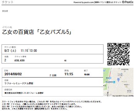 スクリーンショット 2014-07-20 20.41.28
