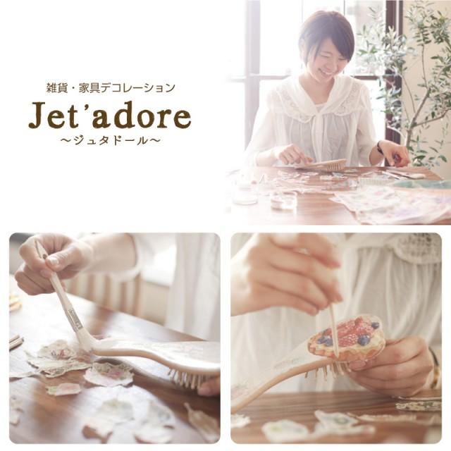 雑貨・家具デコレーション Jet'adore